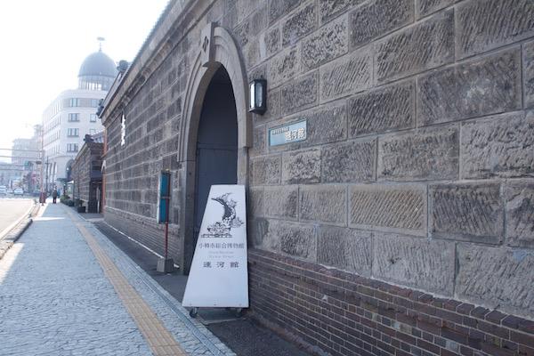 小樽市総合博物館(運河館)