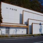 小樽市手宮洞窟保存館