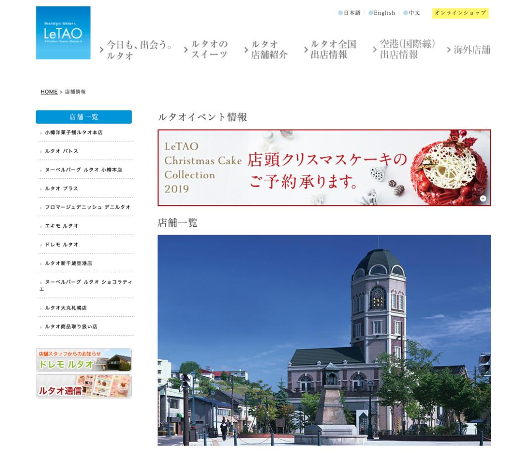 小樽洋菓子舗ルタオ LeTAO 本店HP
